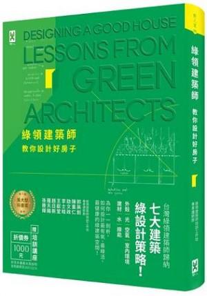 綠領建築師教你設計好房子【修訂版】:綠建築七大指標&設計策略,收錄最多台灣EEWH、美國LEED認證案例,打造健康有氧的綠活空間!