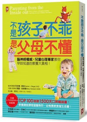 不是孩子不乖,是父母不懂!腦神經權威x兒童心理專家教你早該知道的教養大真相!(暢銷修訂版)