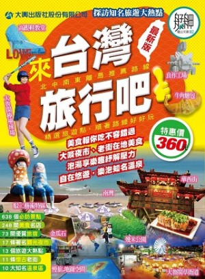 來台灣旅行吧!