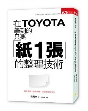 在TOYOTA學到的只要「紙1張」的整理技術