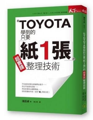 在TOYOTA學到的只要「紙1張」的超實踐整理技術