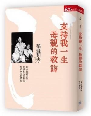 支持我一生 母親的教誨:日本經營之聖稻盛和夫母親的無差別品格教育