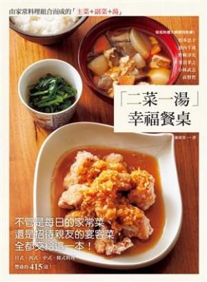 「二菜一湯」幸福餐桌