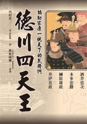 徳川四天王