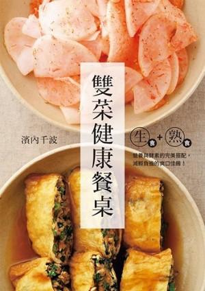 生食+熟食 雙菜健康餐桌:營養與酵素的完美搭配,減輕負擔的爽口佳餚