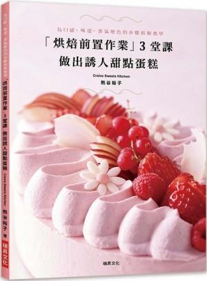 「烘焙前置作業」3堂課 做出誘人甜點蛋糕:為口感、味道、香氣增色的步驟拆解教學