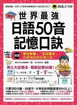 世界最強日語50音記憶口訣(附50音記憶口訣MP3+日籍老師錄製單字、例句MP3+50音隨身單字卡+50音發音與口形影片)