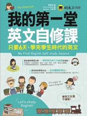 我的第一堂英文自修課:只要6天,學完學生時代的英文(附1MP3)