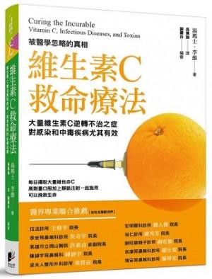 維生素C救命療法:高量維生素C可逆轉不治之症,對感染和病毒疾病尤其有效!