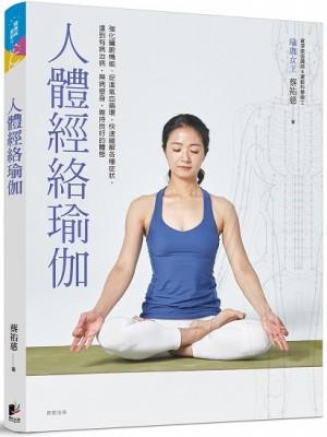 人體經絡瑜伽