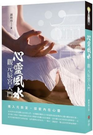 心靈風水:觀元辰宮入門
