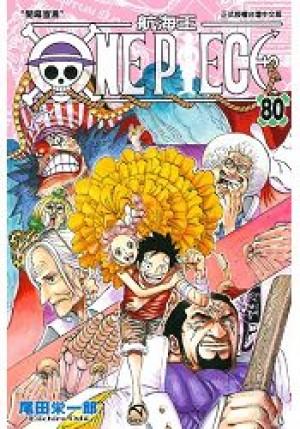 ONE PIECE航海王 80