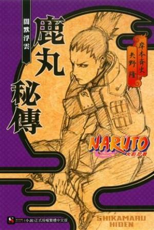 火影忍者-鹿丸秘傳(全)