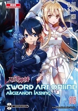 Sword Art Online刀劍神域 Alicization lasting (18)