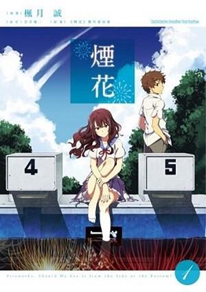 煙花(01)漫畫