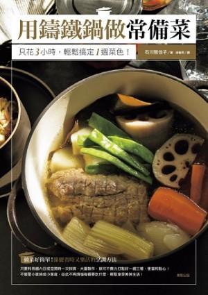 用鑄鐵鍋做常備菜:只花3小時,輕鬆搞定1週菜色!