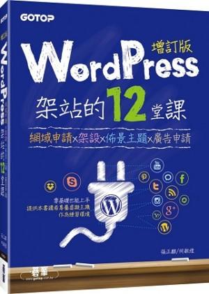 WordPress架站的12堂課增訂版:網域申請x架設x佈景主題x廣告申請