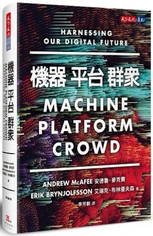 機器、平台、群眾:如何駕馭我們的數位未來