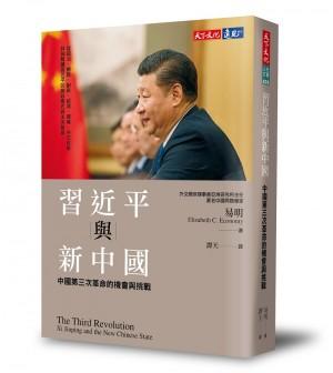 習近平與新中國 :中國第三次革命的機會與挑戰
