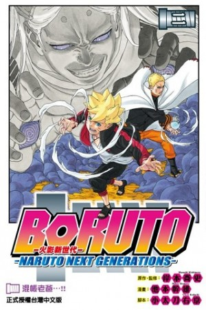 火影新世代BORUTO-NARUTO NEXT GENERATIONS- 02