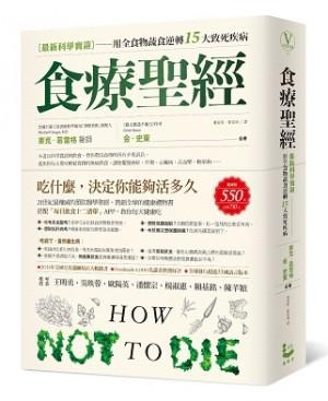 食療聖經:【最新科學實證】用全食物蔬食逆轉15大致死疾病