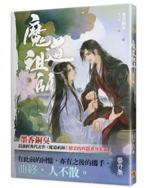 魔道祖師番外集《陳情令》原著小說