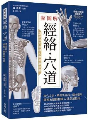 超圖解經絡·穴道:透過經穴建構人體健康地圖