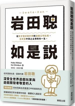 岩田聰如是說:從天才程式設計師到遊戲公司社長,任天堂中興之主傳奇的一生。