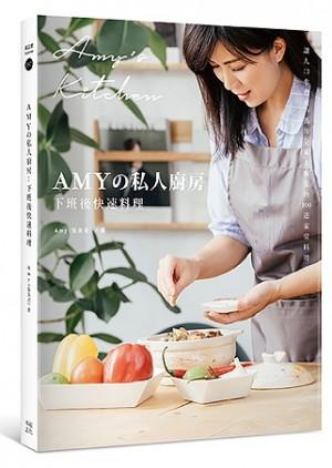 Amyの私人廚房,下班後快速料理:讓人口水直流、抓住全家人味蕾的100道家常菜(附完整步驟影音)