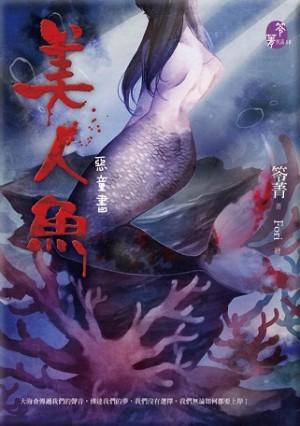 恶童书-美人鱼