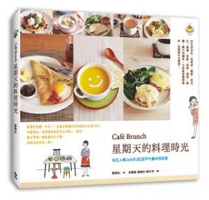Café Brunch星期天的料理時光:來自人氣Café的85道早午餐幸福提案