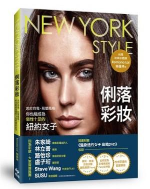 NEW YORK STYLE俐落彩妝(附贈一彩妝教學光碟):忠於自我,形塑風格,你也能成為個性十足的紐約女子