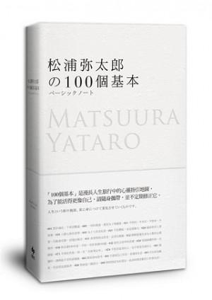 松浦彌太郎的100 個基本