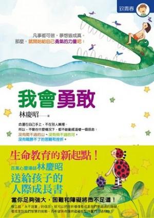 我會勇敢-心靈導師林慶昭送給孩子的勇氣成長書