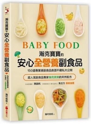 瀚克寶寶的全營養安心副食品: 為各月齡寶寶量身打造,150道「專業級副食品食譜」不藏私大公開!