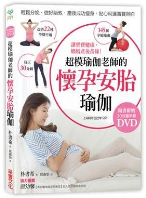 超模瑜伽老師懷孕安胎瑜伽【隨書附示範DVD】:讓寶寶健康,媽媽產後苗條!