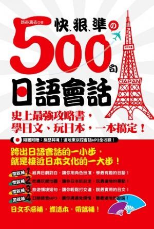快、狠、準的500句日語會話:史上最強攻略書,學日文、玩日本,一本搞定!(隨書附贈:身歷其境道地東京腔會話MP3全收錄)