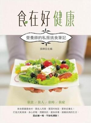 食在好健康:營養師的私房挑食筆記