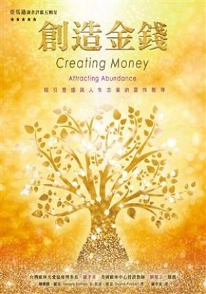 創造金錢2013新版:吸引豐盛與人生志業的靈性教導