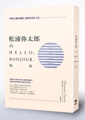 松浦彌太郎のHello、Bonjour、你好: 學習三種外國語,成就全球化人生