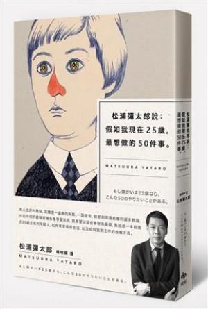 松浦彌太郎說-假如我現在25歲,最想做的50件事