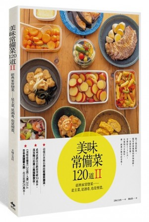 美味常備菜120道II:經典家常?菜──是主菜,是酒肴,也是便當。