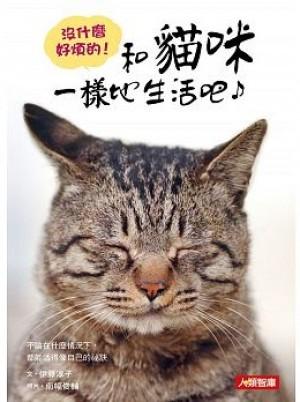 沒什麼好煩的!和貓咪一樣地生活吧♪