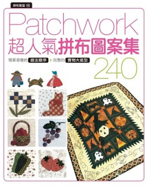 拼布教室(102) Patchwork超人氣拼布圖案集 240
