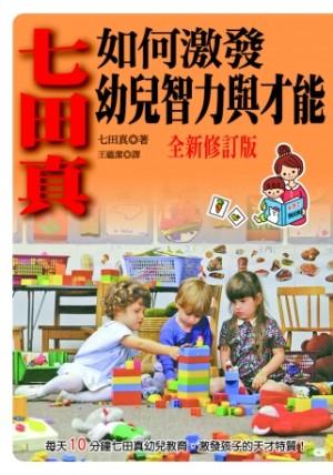 七田真如何激發幼兒智力與才能─全新修訂版