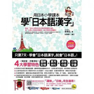 用日本小學課本學日本語漢字(附漢字筆順練習別冊)