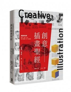 創意插畫聖經:畫面即故事──線條、色調、色彩,畫出情趣動人的7堂插畫課