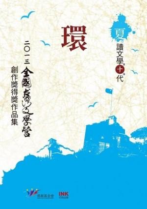 環:二○一三全國台灣文學營創作獎得獎作品集