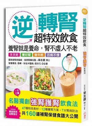 逆轉腎超特效飲食:養腎就是養命,腎不虛、人不老、百病除!