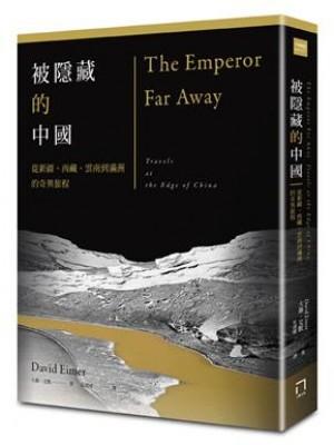 被隱藏的中國:從新疆、西藏、雲南到滿洲的奇異旅程